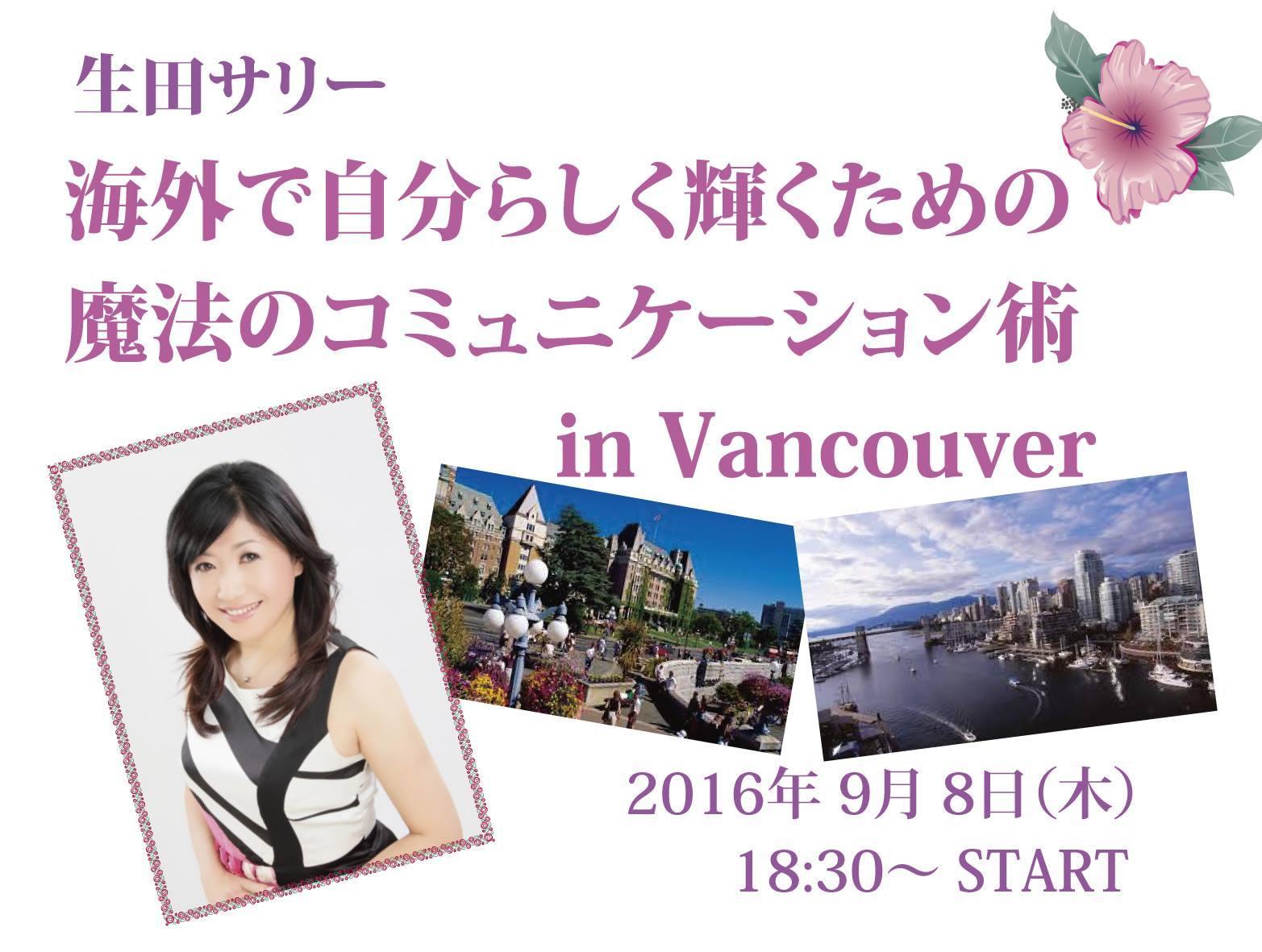 今週、Vancouver(バンクーバー)で講演します!_e0142585_13313128.jpg