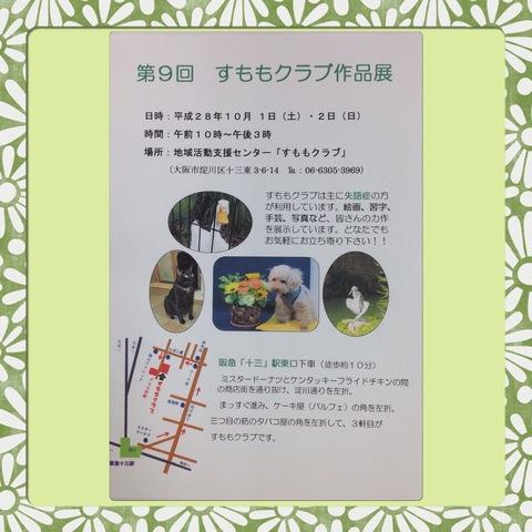 すもも恒例 秋の作品展のお知らせ_e0281793_1503484.jpg