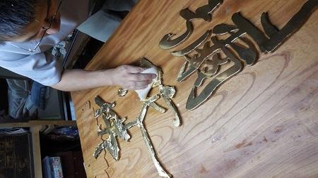 彫刻の板に金箔押しのお仕事 その2 2016.09.05_c0213599_21553412.jpg