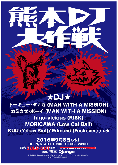 今週は熊本イベント2DAYS!!_a0097901_12364875.jpg