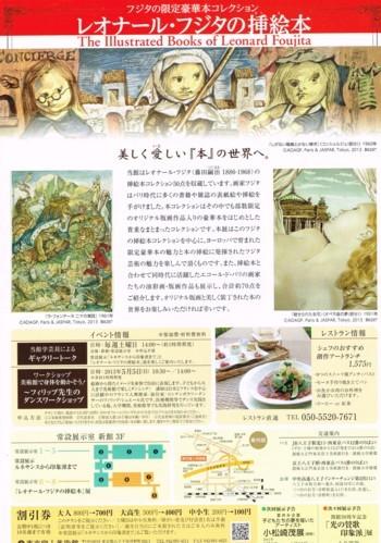 『レオナール・フジタの挿絵本』展_f0364509_21504781.jpg