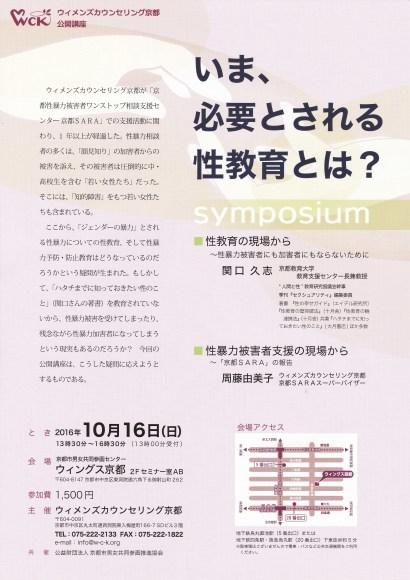 10/16 WCK公開講座のお知らせ_f0068517_12061289.jpg
