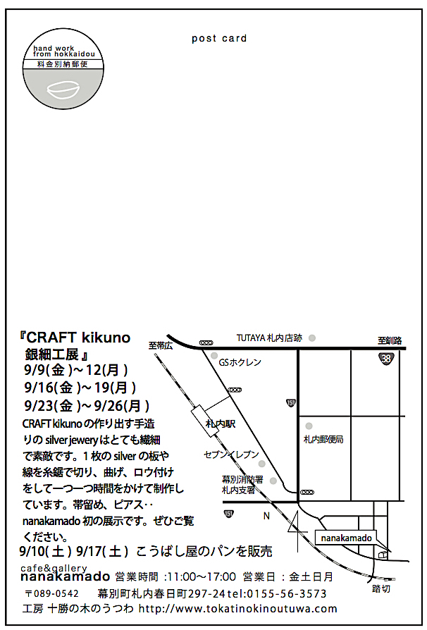 c0238120_16543437.jpg