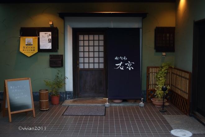 山形の銘醸蔵「麓井」酒造を囲む会 in 和旬彩 右京_e0227942_23422964.jpg