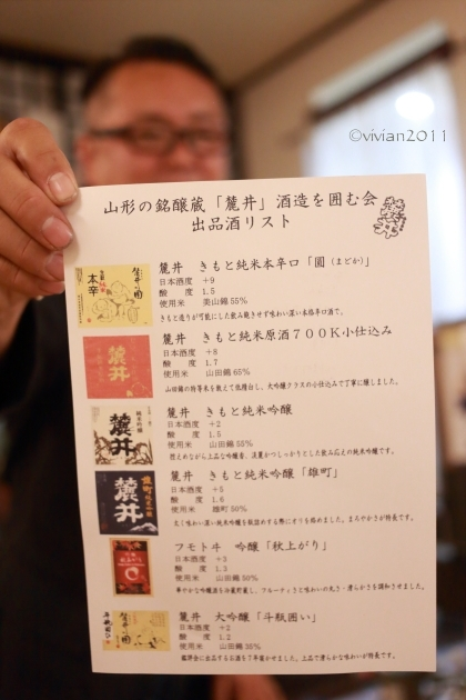 山形の銘醸蔵「麓井」酒造を囲む会 in 和旬彩 右京_e0227942_23510473.jpg