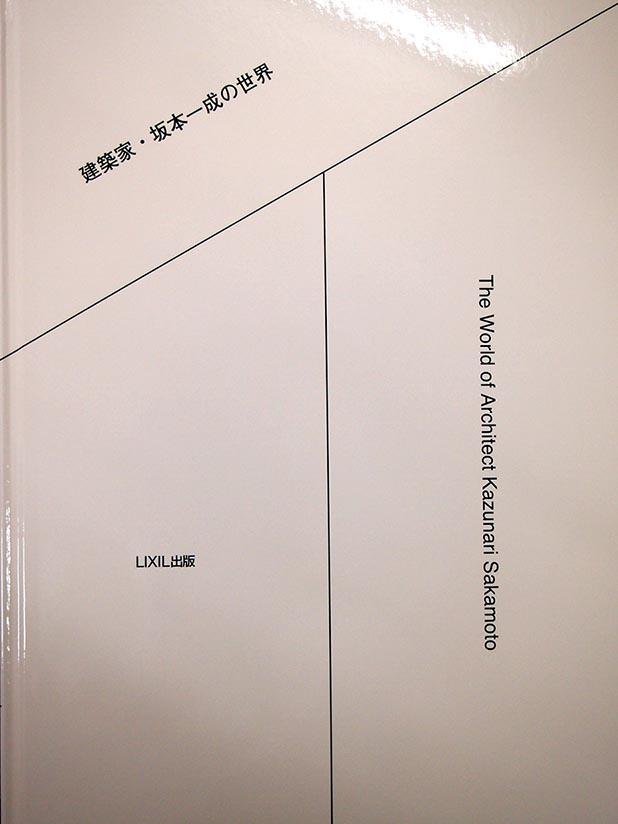 建築家・坂本一成の世界_b0015157_15433584.jpg
