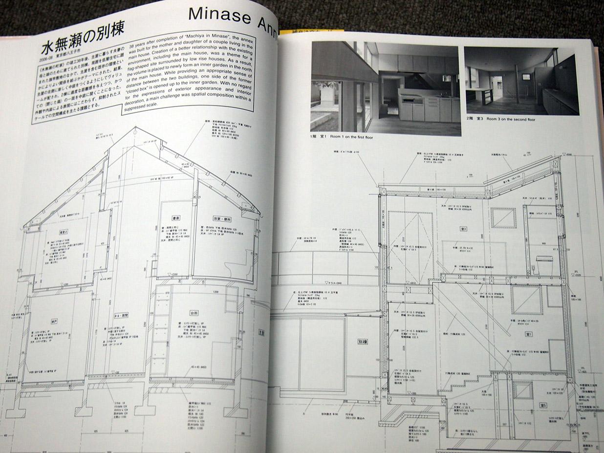 建築家・坂本一成の世界_b0015157_15434757.jpg