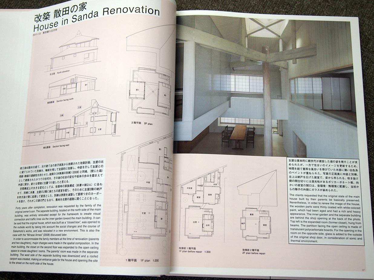 建築家・坂本一成の世界_b0015157_15435170.jpg