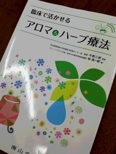 ❤ ガン予防の為の植物療法_b0313261_17311763.jpg