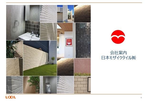 日本モザイクタイル 会社案内_f0059665_20141071.jpg