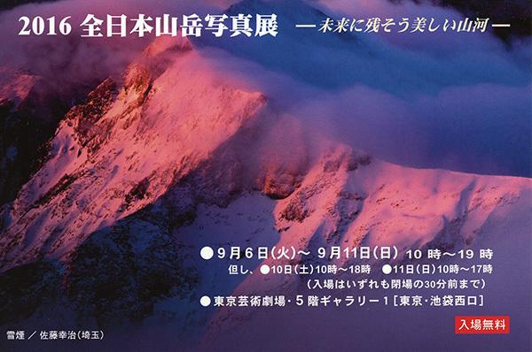 山岳写真展_f0361287_17413204.jpg