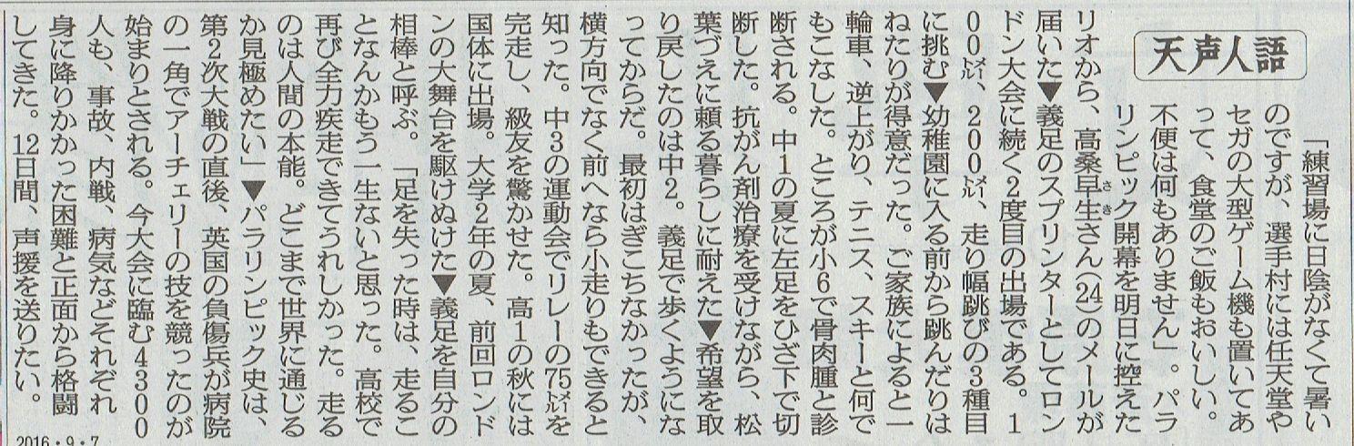 2016年9月7日沖縄県立工業高校 9月ウォーキング_d0249595_06264888.jpg