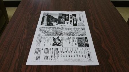 さんさん通信 創刊号発行!_c0193896_20295990.jpg