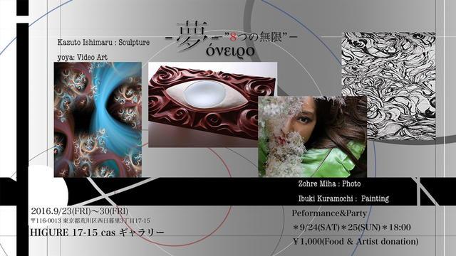 όνειρο -夢-_c0164399_1723473.jpg