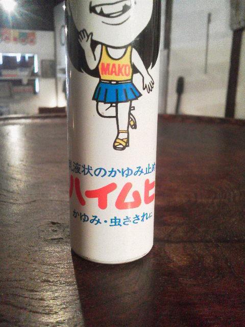 まこちゃんアイスキャンデー_e0350308_839670.jpg