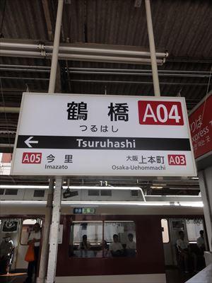 鶴橋で冷麺_f0034816_23412478.jpg