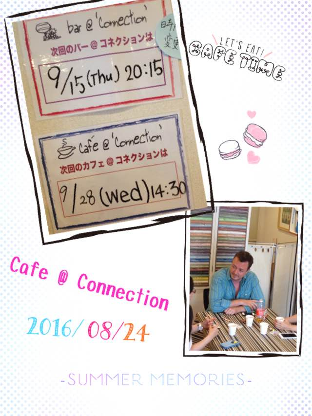 Cafe @ Connection 第3回 8/24 (水)_c0215031_1459782.jpg