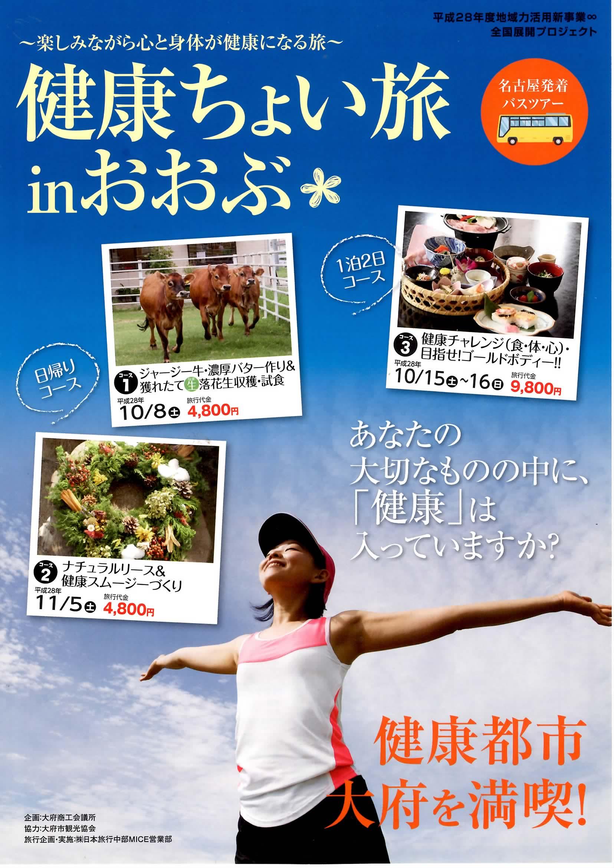 「健康ちょい旅inおおぶ」をお楽しみください!!_f0139333_157059.jpg