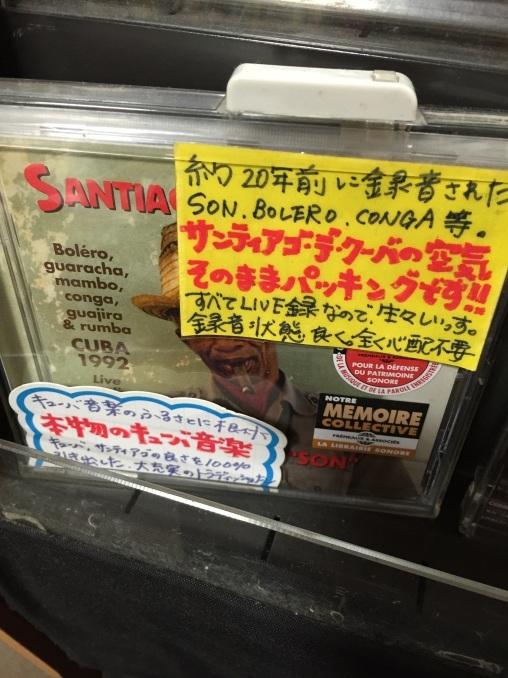 ディスクユニオン新宿本館_a0103940_21364699.jpg