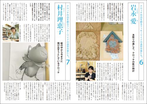 ラッキーワイドの造形作家たち7 ★ 村井理恵子さん_f0193056_08501064.jpg