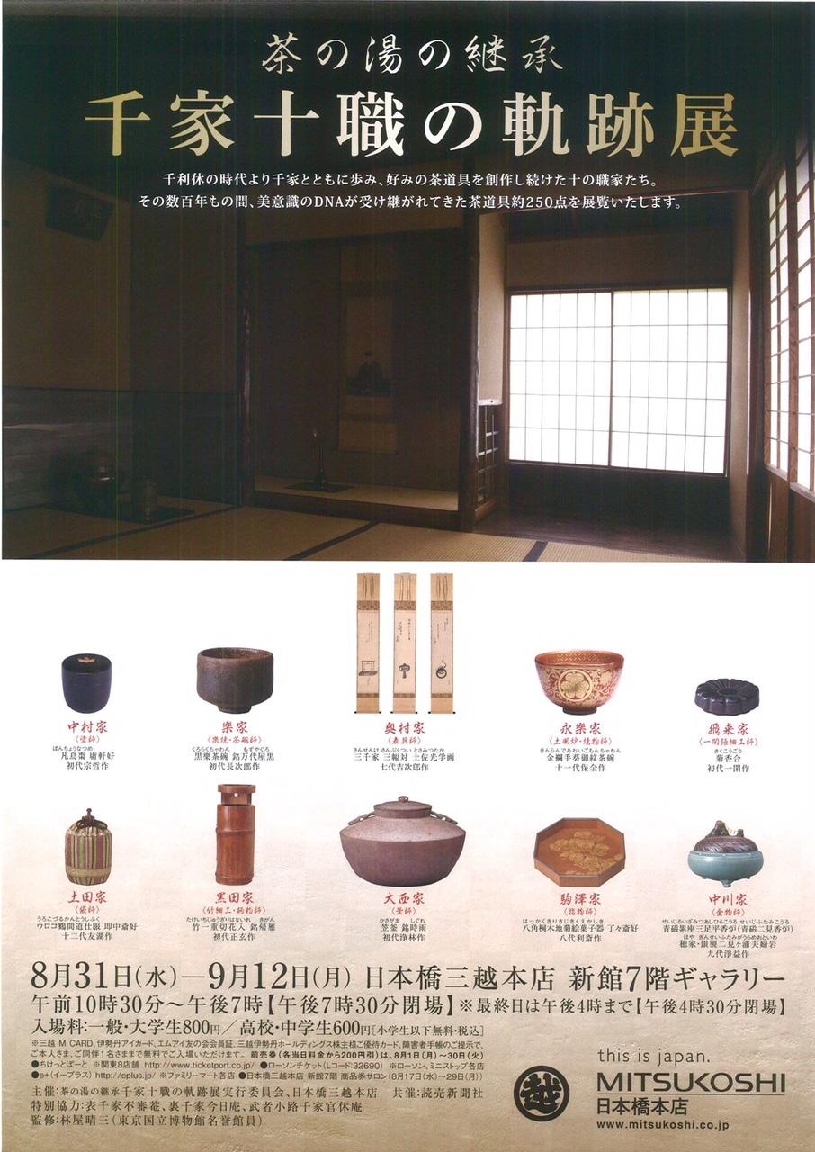「茶の湯の継承、千家十職の軌跡展」へ_a0138976_13402056.jpg