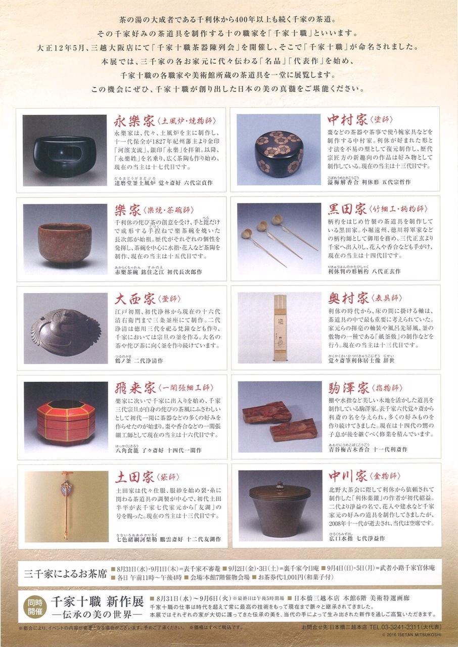「茶の湯の継承、千家十職の軌跡展」へ_a0138976_13402489.jpg
