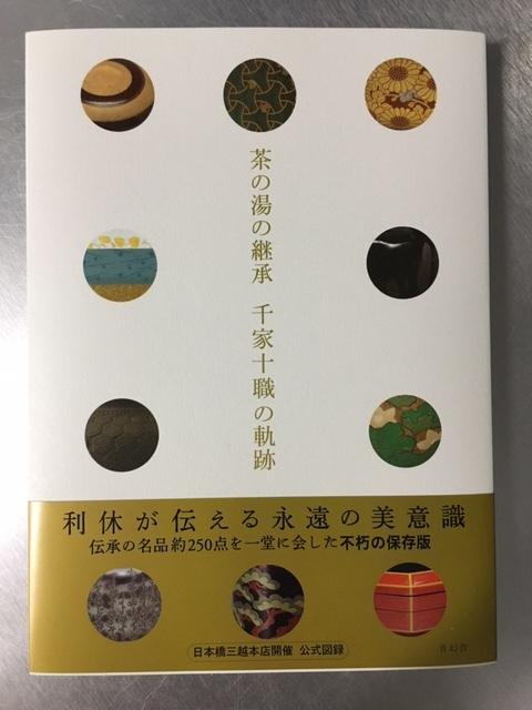 「茶の湯の継承、千家十職の軌跡展」へ_a0138976_13403280.jpg