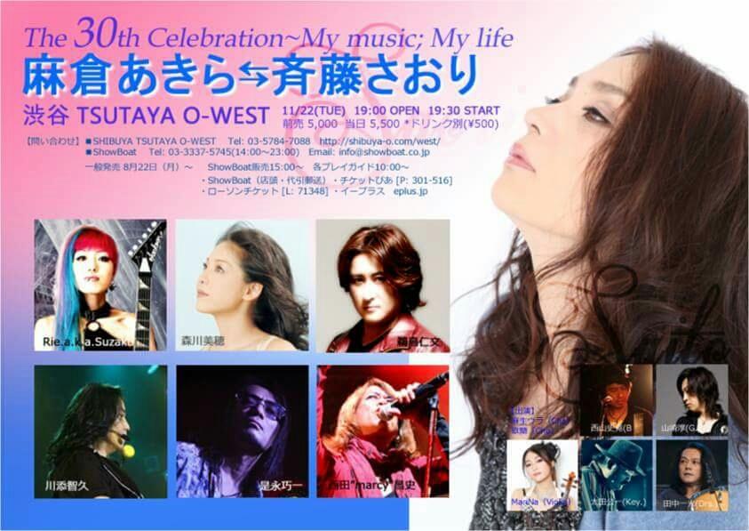 斉藤さおり(浅倉あきら)さん30周年記念ライブ!ゲスト出演。_e0128485_05221773.jpg