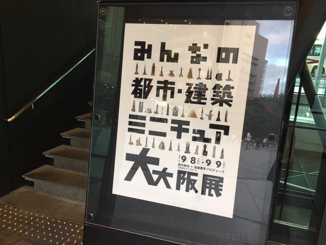 大阪。グランフロントのミニチュアでジオラマ。_a0050302_2465552.jpg