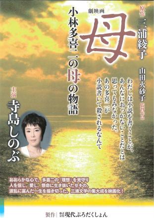 映画「母」_a0335202_17534357.png