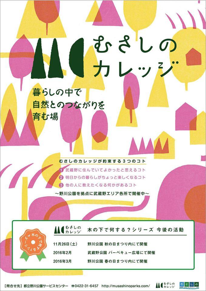 9月10日(土)、武蔵野公園で_d0157716_15573551.jpg