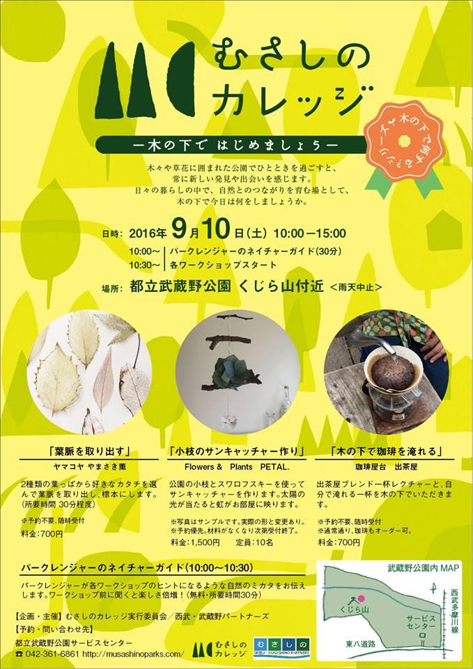 9月10日(土)、武蔵野公園で_d0157716_1623596.jpg