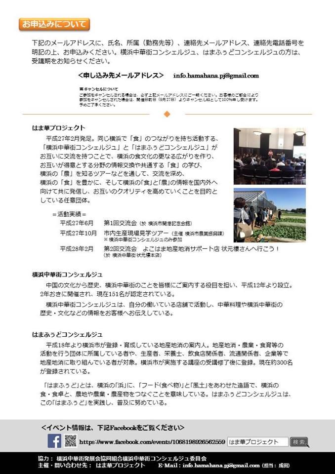 世界から見た日本の食の安全_a0259130_042424.jpg