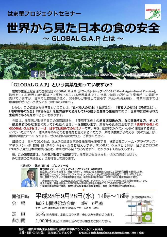 世界から見た日本の食の安全_a0259130_04516.jpg