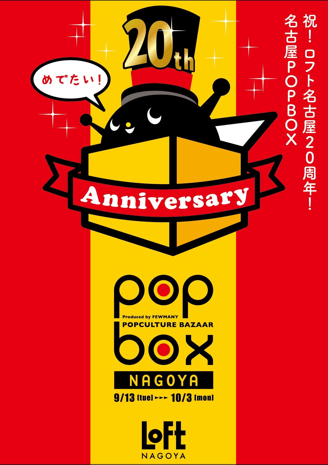9/13~10/3 ロフト名古屋《POPBOX》開催のお知らせ_f0010033_19513856.jpg