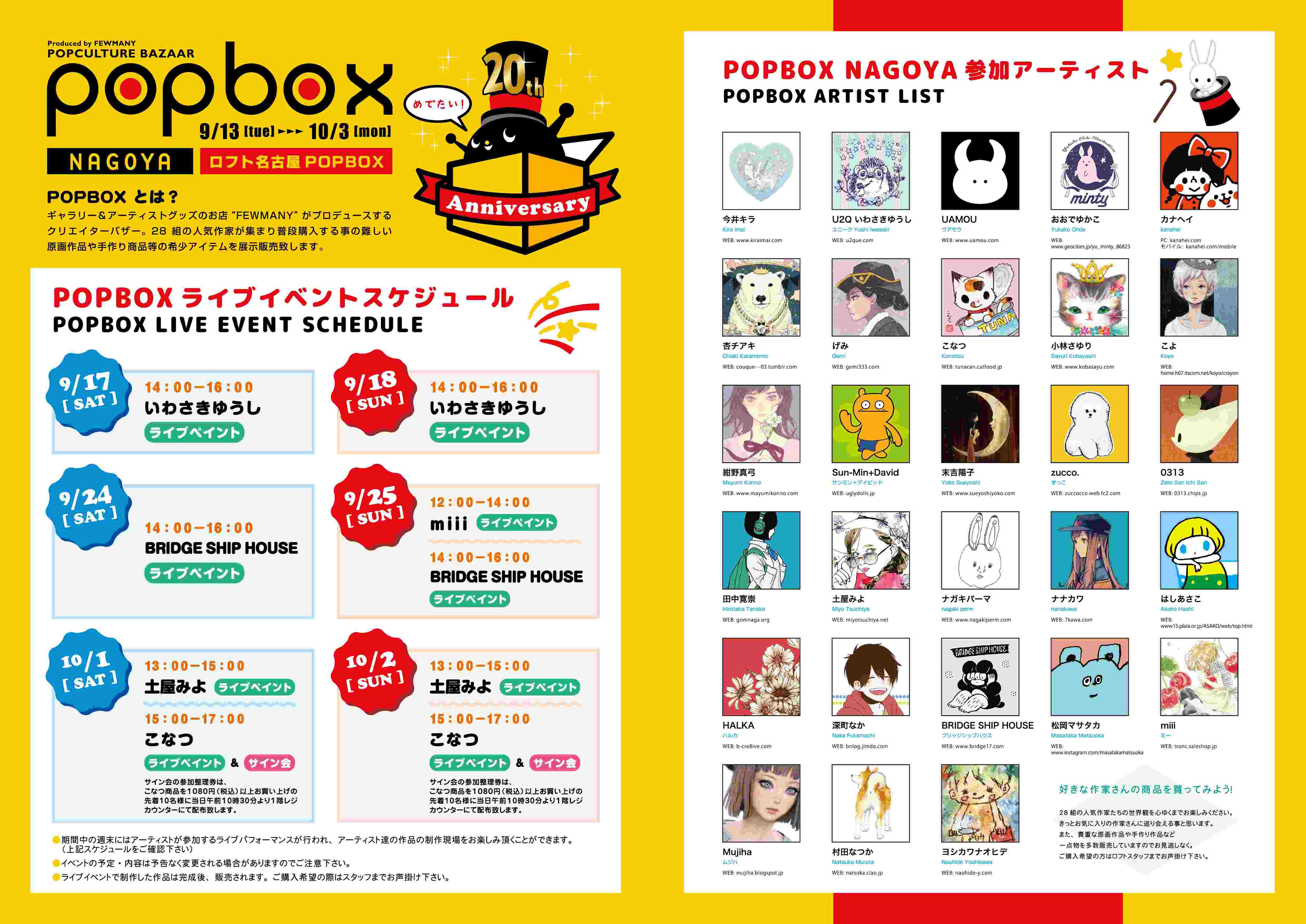 9/13~10/3 ロフト名古屋《POPBOX》開催のお知らせ_f0010033_19515222.jpg
