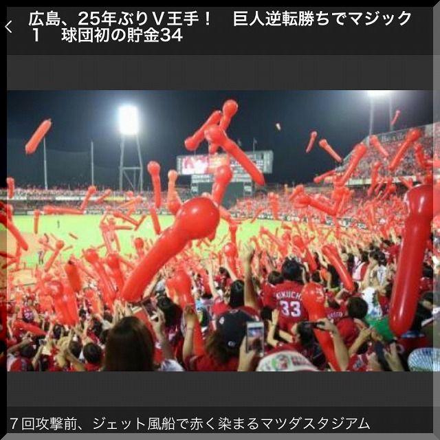 広島カープの優勝!!!!_e0054438_1273368.jpg