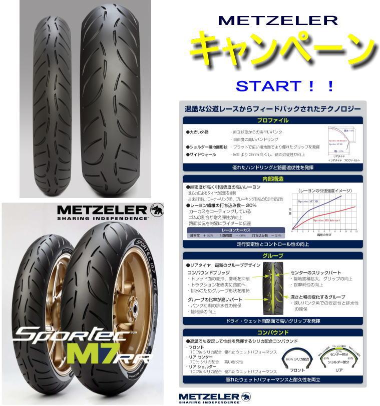 ■METZELER■ タイヤキャンペーン_f0178858_1935251.jpg