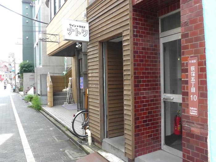 荻窪「ナトワ」へ行く。_f0232060_17214373.jpg