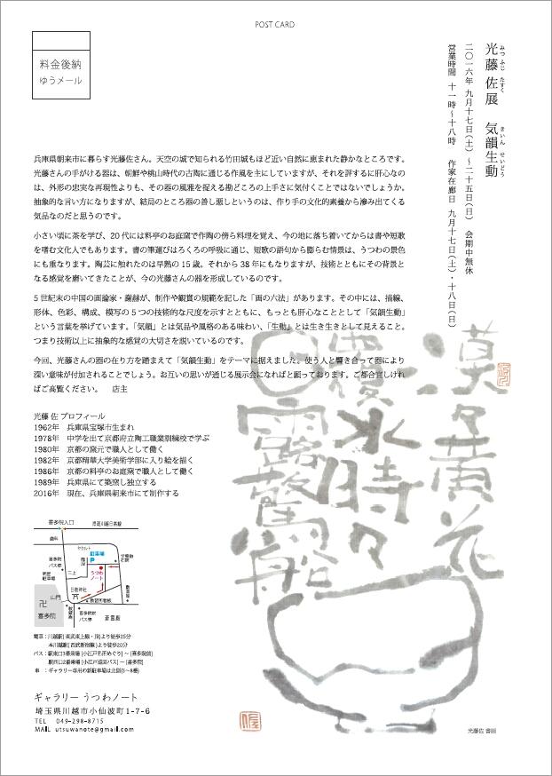 「 光藤佐 展 気韻生動 」 粉青沙器_d0087761_15152288.jpg