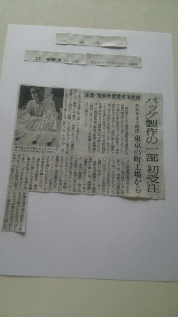 読売新聞にNPO法人セラピア記事掲載_b0106766_15323352.jpg