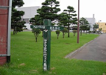 南幌フットパス(1)南幌ビューロー_f0078286_16282614.jpg