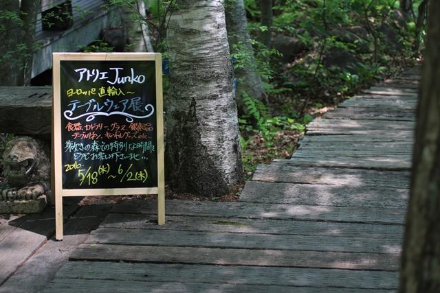 A la Table × Atelier Junko at Yatsugatake Club_c0251591_15431025.jpg