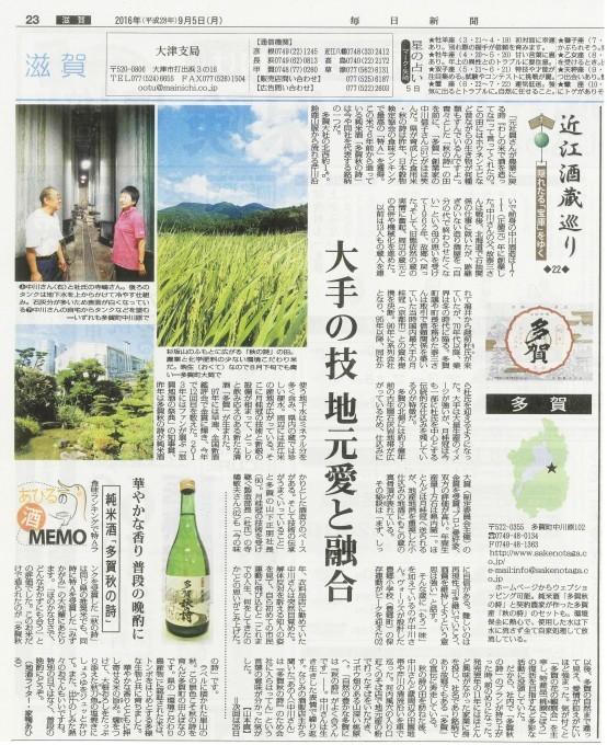 毎日新聞滋賀版『近江酒蔵巡り』第22回:『多賀(たが)』多賀さん_a0309506_18532949.jpg