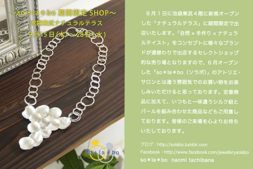 秋のイベントのお知らせ~池袋東武から始まります~_d0146108_17033264.jpg