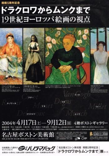 ドラクロワからムンクまで 19世紀ヨーロッパ絵画の視点_f0364509_09162881.jpg