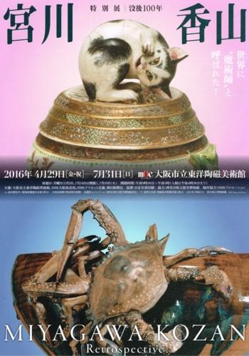 没後100年 宮川香山_f0364509_11365525.jpg