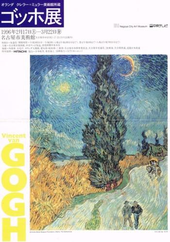 オランダ グレラー=ミュラー美術館所蔵 ゴッホ展_f0364509_21161410.jpg