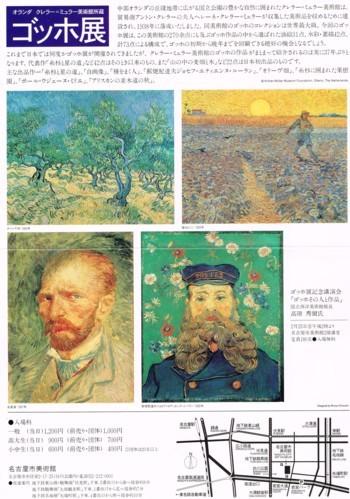 オランダ グレラー=ミュラー美術館所蔵 ゴッホ展_f0364509_21162358.jpg