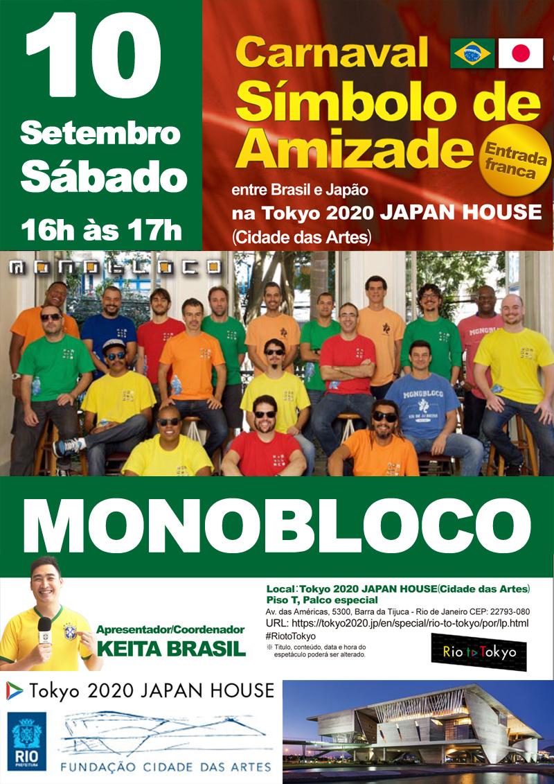 旧知のMONOBLOCOと明日、ここリオデジャネイロで共演♬ →_b0032617_0554255.jpg